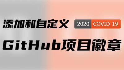 添加和自定义GitHub项目徽章