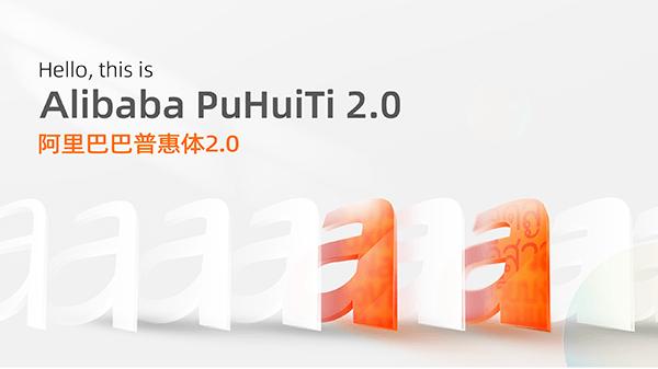 阿里巴巴普惠字体 2.0 发布:依旧免费